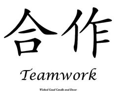 Vinyl Sign  Chinese Symbol  Teamwork by WickedGoodDecor on Etsy, $8.99