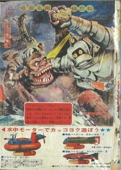 jimpluff:  Kong clashes with Mechanikong