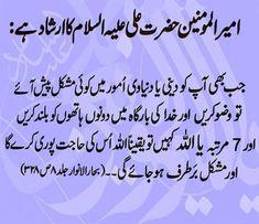 Islamic Messages, Islamic Dua, Islamic Love Quotes, Duaa Islam, Allah Islam, Islam Quran, Hazrat Ali Sayings, Imam Ali Quotes, Beautiful Names Of Allah
