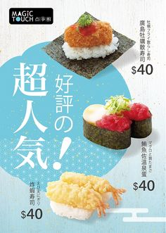 Food Menu Design, Food Poster Design, Dm Poster, Posters, Sushi Express, Japanese Menu, Restaurant Poster, Food Promotion, Food Banner