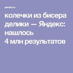 колечки  из бисера делики — Яндекс: нашлось 4млнрезультатов