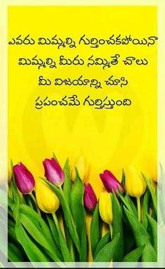Share image Happy Life Quotes, Mom Quotes, People Quotes, Best Quotes, Funny Quotes, Telugu Inspirational Quotes, Good Morning Inspirational Quotes, Good Morning Quotes, Telugu Jokes