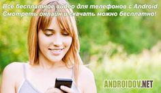Видео для Андроид! Смотрите и скачивайте, всё бесплатно и без регистрации! - Androidov.Net