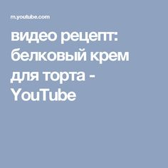 видео рецепт: белковый крем для торта - YouTube