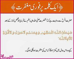 Poetry: Islamic Dua, Hadees and Quotes in Urdu Pictures Islamic Phrases, Islamic Messages, Islamic Dua, Islamic Quotes, Sufi Quotes, Duaa Islam, Islam Quran, Allah Islam, Pray Allah