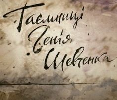 Таємниці Генія Шевченка (2014) [документальний, реконструкції]