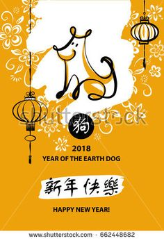 Freehand drawn illustration design template greeting card, poster, banner for 2018 year of earth dog. Sketch image of dog on color background. Translation chinese: happy new year.