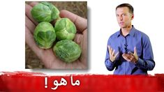 الطعام الوحيد الذي يقلل الهرمون الأنثوي المسرطن ويزيد الهرمون الأنثوي الجيد - YouTube Cabbage, Vegetables, Health, Food, Salud, Veggies, Essen, Cabbages, Veggie Food