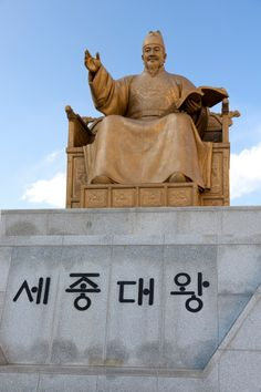 King Sejong. Lead the creation of Hangul. Thanks to him, Korea has an extremely high literacy rate.