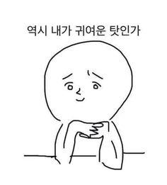 오늘의유머 - 남자친구덕분에 자존감 진짜 높아졌어요ㅋㅋㅋ Cute Love Memes, Funny Cute, The Funny, Korea Quotes, Funny Drawings, Funny Illustration, Korean Language, Cute Comics, Mood Pics