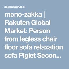 mono-zakka   Rakuten Global Market: Person from legless chair floor sofa relaxation sofa Piglet Second (Piglet second) corduroy reclining chair / seat chair / seat chair /2 credit sofa /