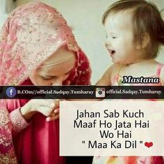 I luv u maa Love My Parents Quotes, Love Quotes In Urdu, Dad Quotes, Family Quotes, I Love You Mom, Love My Family, Mom And Dad, Parenting Quotes, Kids And Parenting