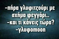 Me Quotes, Funny Quotes, Funny Memes, Jokes, Greek Quotes, English Quotes, Just For Laughs, Funny Pictures, Lol