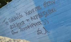 Greek quotes Fighter Quotes, Graffiti Quotes, Wonderwall, Greek Quotes, Love You, My Love, Wise Words, Me Quotes, Texts