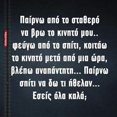 Funny Greek Quotes, Funny Picture Quotes, Funny Quotes, Bring Me To Life, Funny Images, Sentences, Jokes, Cards Against Humanity, Wisdom