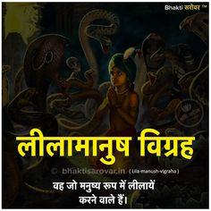 मंगलम भगवान विष्णु मंगलम गरुणध्वजः⠀⠀⠀⠀⠀⠀⠀⠀⠀⠀⠀ मगलम पुण्डरी काक्षः मंगलाय तनो हरि 🙏 #bankebihari #vishnu #Radhastami #mathuravrindavan #barsana #nandgaon #premmandir #narayan #hari #venkatesh #lord #tirupati #spirituality #bhakti #vrindavan #shreekrishna #harekrishna #jagannath #dwarkadhish #bankebihari #BhaktiSarovar Sanskrit Quotes, Vedic Mantras, Hindu Mantras, Krishna Mantra, Lord Vishnu, Shree Krishna, My Friend, God, Movie Posters