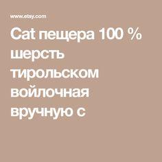 Cat пещера 100 % шерсть тирольском войлочная вручную с