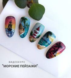"Art studio  by Yulia Lipova on Instagram: ""Видеокурс ""Морские пейзажи "" . ☘5 дизайнов 💲Стоимость: 350грн./860руб. 🎬Видео в HD-качестве, с голосовым сопровождением. ❣Доступ не…"" Beach Nail Art, Beach Nails, Summer Acrylic Nails, Summer Nails, Blue Coffin Nails, Nail Art Techniques, Nail Effects, Short Nails Art, Learn Art"