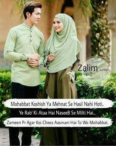 Best Couple Quotes, Muslim Couple Quotes, Muslim Love Quotes, Couples Quotes Love, Quran Quotes Love, Islamic Love Quotes, Islamic Inspirational Quotes, Muslim Couples, Urdu Quotes