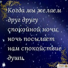 Good Morning Happy Saturday, Good Night, Philosophy, Psychology, Positivity, Quotes, Celebrities, Inspiration, Nighty Night