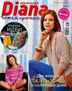 Маленькая Diana №6 2016 - 轻描淡写 - 轻描淡写