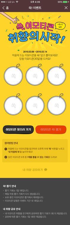 카카오톡 이벤트 Page Design, Layout Design, Korean Design, Event Banner, Event Page, Event Design, Promotion, Graphic Design, Popup
