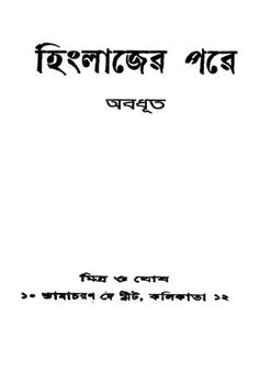 Online Public Library of Bangladesh: Hinglajer Pare