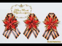 Брошь из георгиевской ленты к 9 мая.Канзаши. Brooch from St. George's ribbon by May 9. Kanzashi. - YouTube