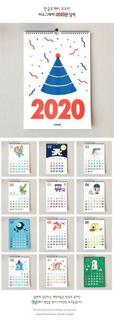 Calendar Themes, Kids Calendar, Calendar Design, Monthly Planner Printable, Printable Calendar Template, Printable Christmas Cards, Christmas Greeting Cards, Greeting Card Shops, Christian Cards