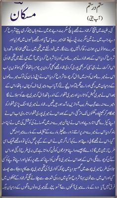 Urdu Stories, Short Stories, Urdu Novels, Free Pdf Books, I Site, Hot