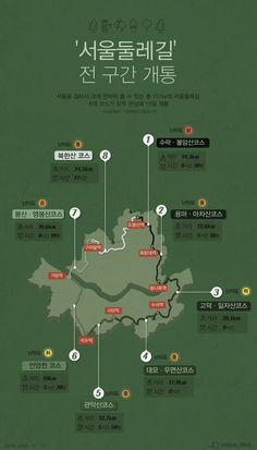 '서울둘레길' 8개 코스 전 구간, 15일 개통 [인포그래픽] #Seoul / #Infographic ⓒ 비주얼다이브 무단 복사·전재·재배포 금지