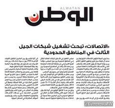 تغطية الصحف: الوطن/ 21 مارس 2013