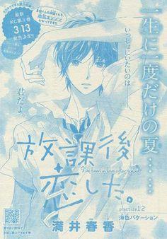 『放課後、恋した。/12』満井春香