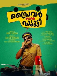 Watch Driver on Duty (2015) Malayalam full Movies online