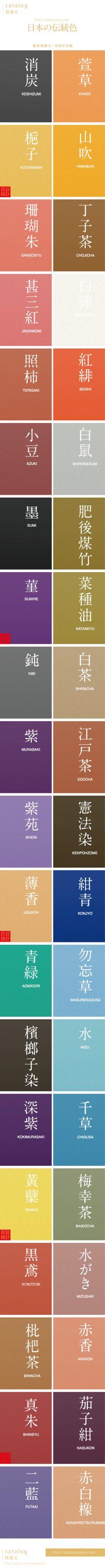 :日本の伝統色   日本對顏色命名,建立在中國原色基礎上