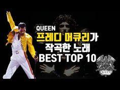 [음악]퀸, 프레디 머큐리가 작곡한 음악 TOP 10 / FREDDIE MERCURY'S TOP 10 QUEEN SONGS #퀸 #프레디머큐리 #보헤미안랩소디 - YouTube Queen Freddie Mercury, Nice Tops, Songs, Youtube, Movies, Movie Posters, Films, Film Poster, Cinema