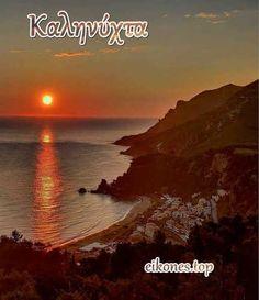 Greek Quotes, Greek Sayings, Good Morning Good Night, Wish, Happy Birthday, Night, Happy Brithday, Urari La Multi Ani, Happy Birthday Funny