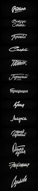 Ретро советский леттеринг. ч.1, Логотип © Александр Шиманов