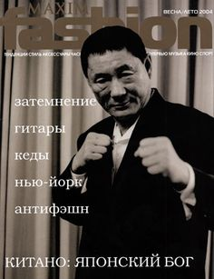 Takeshi Kitano  Photographer: Anton Corbijn