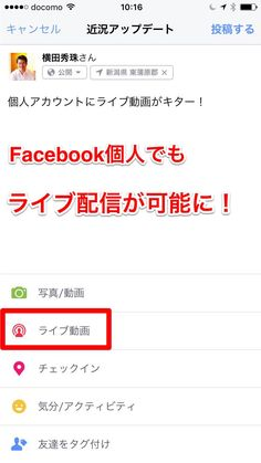 #Facebookライブ