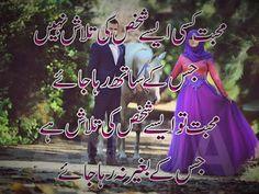 Girlfriend Image, Poetry Photos, Mehndi Dress, Love Poetry Urdu, Romantic Poetry, Urdu Quotes, Aurora Sleeping Beauty, Disney Princess, Holiday Decor