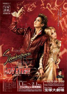『Shakespeare 〜空に満つるは、尽きせぬ言の葉〜』『HOT EYES!!』