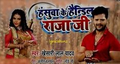 hansua ke handle raja ji - Seasonal song enjoy the LYRICS on lyricsbuns. Ji Song, Original Song, Lyrics, Handle, Singer, Album, Feelings, Music, Musica