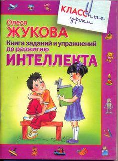 Книга заданий и упражнений по развитию интеллекта. Обсуждение на LiveInternet - Российский Сервис Онлайн-Дневников