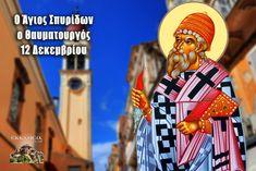 Από τους πλέον τιμημένους Αγίους της Ορθοδοξίας ο Άγιος Σπυρίδων προστάτης των φτωχών, των ορφανών και των αδικημένων είχε τέτοια αγιότητα που του δόθηκε η χάρη άνωθεν να κάνει πολλά θαύματα. Hats, Hat, Hipster Hat