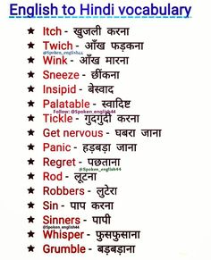 Daily English Vocabulary, Good Vocabulary Words, English Writing Skills, Interesting English Words, Learn English Words, English Phrases, Daily Use Words, Words To Use, Hindi Language Learning