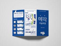예작미술학원 리플렛 Logo Branding, Logos, Leaflet Design, Postcard Design, Brochure Design, Booklet, Board Games, Layout, Graphics