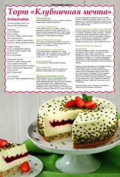 Fruit Tart, Sweet Cakes, Confectionery, Vanilla Cake, Cake Recipes, Bakery, Cheesecake, Deserts, Cooking Recipes
