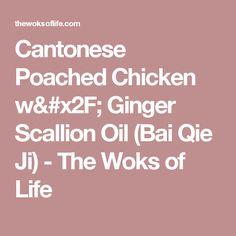 Cantonese Poached Chicken w/ Ginger Scallion Oil (Bai Qie Ji) - The Woks of Life
