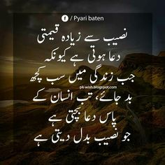 Golden Quote Urdu Collection - Pk-Wish Friendship Quotes In Urdu, Best Quotes In Urdu, Funny Quotes In Urdu, Best Islamic Quotes, Poetry Quotes In Urdu, Beautiful Islamic Quotes, Islamic Inspirational Quotes, Maa Quotes, Allah Quotes
